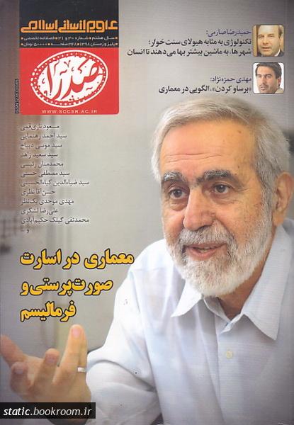 فصلنامه تخصصی علوم انسانی اسلامی صدرا شماره 30 و 31