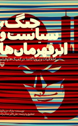 جنگ، سیاست و ابرقهرمان ها: اخلاقیات و پروپاگاندا در کمیک ها و فیلم