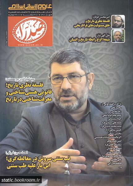 فصلنامه تخصصی علوم انسانی اسلامی صدرا شماره 36