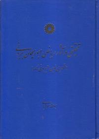 تحقیقی در آثار ریاضی ابوریحان بیرونی (تحریری نوین از بیرونی نامه)