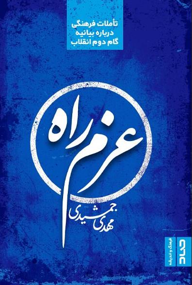 عزم راه: تاملات فرهنگی درباره بیانیه گام دوم انقلاب