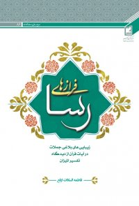 سرمه سعادت 86: فرازهای رسا؛ زیبایی های بلاغی جملات در آیات قرآن از دیدگاه تفسیر المیزان