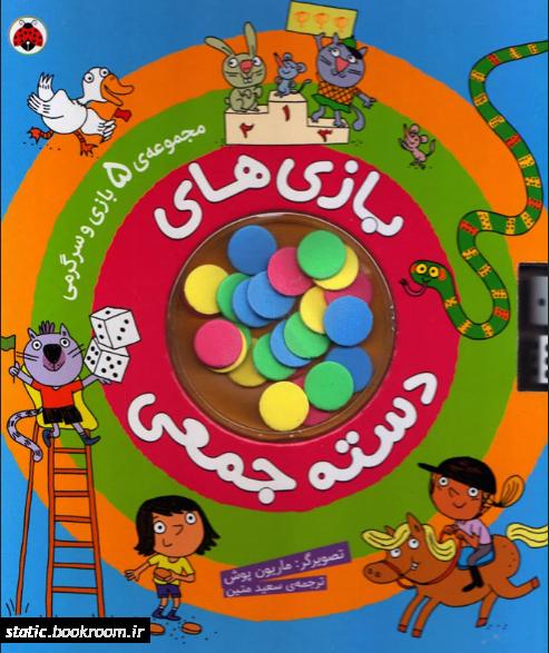 بازی های دسته جمعی (مجموعه ی 5 بازی و سرگرمی)