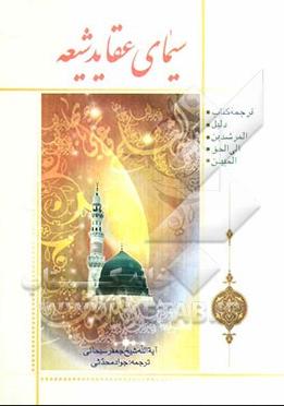 سیمای عقاید شیعه: ترجمه کتاب دلیل المرشدین الی الحق الیقین