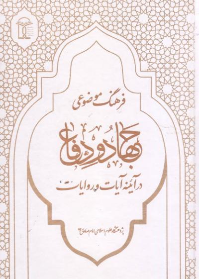مجموعه فرهنگ موضوعی جهاد و دفاع در آینه آیات و روایات (دوره پنج جلدی)