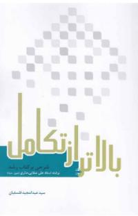 بالاتر از تکامل: شرحی بر کتاب رشد نوشته استاد علی صفائی حائری