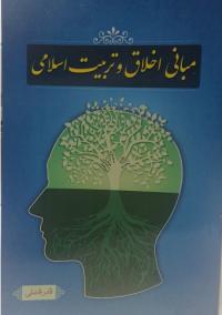 مبانی اخلاق و تربیت اسلامی