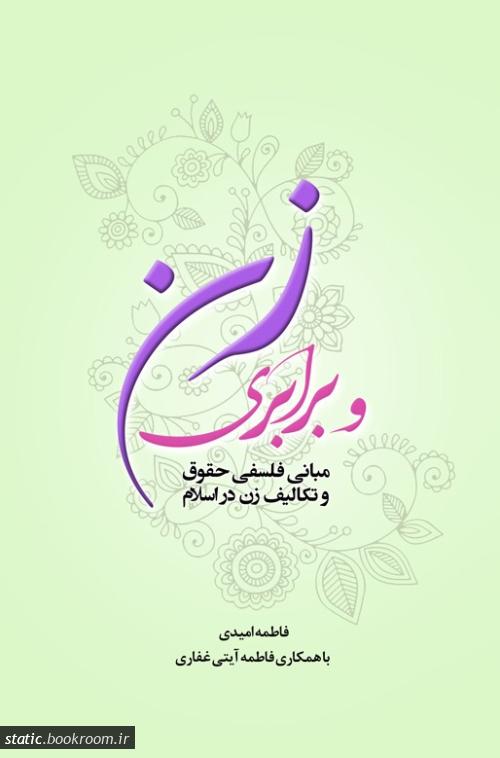 زن و برابری: مبانی فلسفی حقوق و تکالیف زن در اسلام