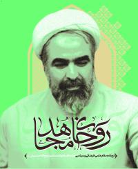 روحانی مجاهد: ارج نامه مقام علمی، فرهنگی و سیاسی حجت الاسلام روح الله حسینیان (رحمه الله)