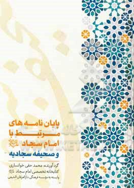 پایان نامه های مرتبط با امام سجاد (ع) و صحیفه سجادیه