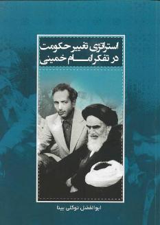 استراتژی تغییر حکومت در تفکر امام خمینی (ره)