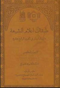 طبقات اعلام الشیعه: نقباء البشر فی القرن الرابع عشر - المجلد الخامس