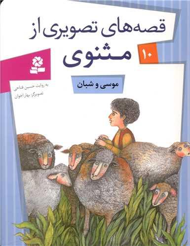 قصه های تصویری از مثنوی 10: موسی و شبان