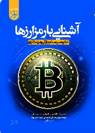آشنایی با رمز ارزها: اکوسیستم بازار رمزنگاری
