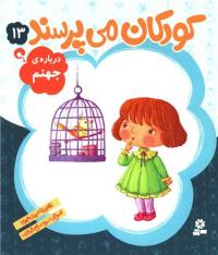 کودکان می پرسند 13: درباره ی جهنم