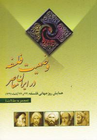 بررسی وضعیت فلسفه در ایران معاصر (مجموعه مقالات)