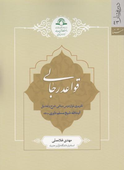 قواعد رجالی: تقریری نو از درس مبانی جرح و تعدیل آیت الله شیخ مسلم داوری مدظله