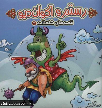 قصه های شاهنامه 3: رستم و اکوان