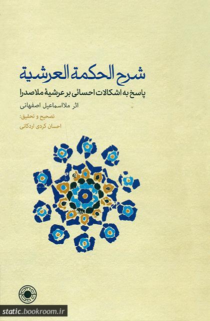 شرح الحکمة العرشیة: پاسخ به اشکالات احسائی بر عرشیه ملاصدرا