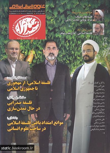 فصلنامه تخصصی علوم انسانی اسلامی صدرا شماره 32