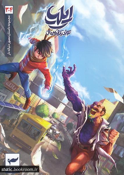 ایلیا تولد یک قهرمان - جلد سوم و چهارم