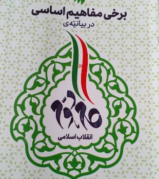 برخی مفاهیم اساسی در بیانیه گام دوم انقلاب اسلامی