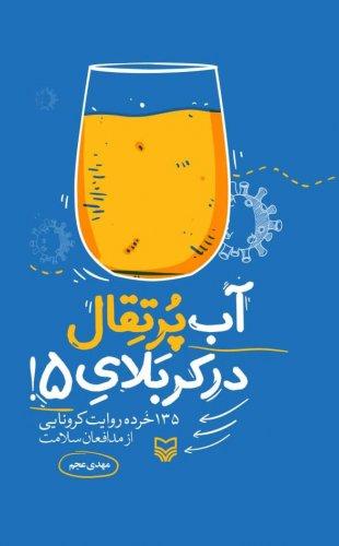 آب پرتقال در کربلای 5: 135 خرده روایت کرونایی از مدافعان سلامت