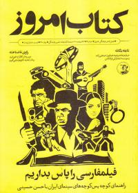 فصل نامه فرهنگی هنری کتاب امروز شماره 3 بهار 1400
