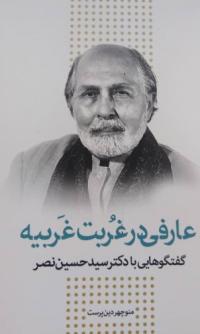 عارفی در غربت غریبه: گفتگوهایی با دکتر سید حسین نصر