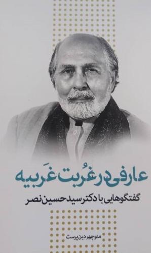 عارفی در غربت غربیه: گفتگوهایی با دکتر سید حسین نصر