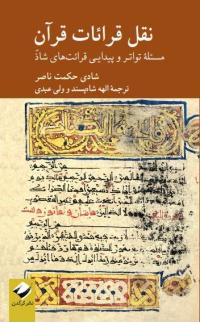 نقل قرائات قرآن (مسئله تواتر و پیدایی قرائت های شاذ)