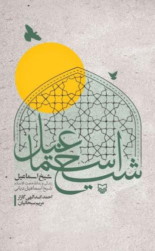 شیخ اسماعیل: زندگی و زمانه حجت الاسلام شیخ اسماعیل دیانی