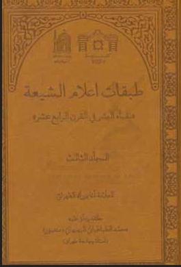 طبقات اعلام الشیعه: نقباء البشر فی القرن الرابع عشر - المجلد الثالث