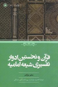 قرآن و نخستین ادوار تفسیری شیعه امامیه