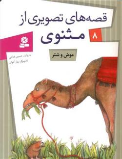 قصه های تصویری از مثنوی 8: موش و شتر