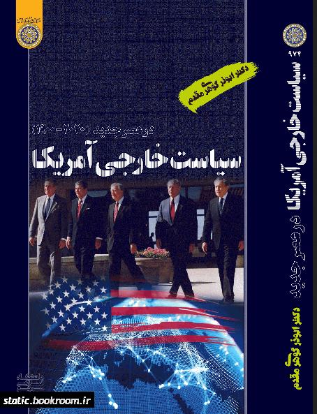 سیاست خارجی آمریکا در عصر جدید (1900 تا 2020)
