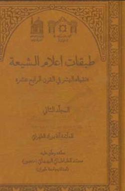 طبقات اعلام الشیعه: نقباء البشر فی القرن الرابع عشر - المجلد الثانی