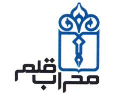 موسسه فرهنگی و انتشاراتی محراب قلم