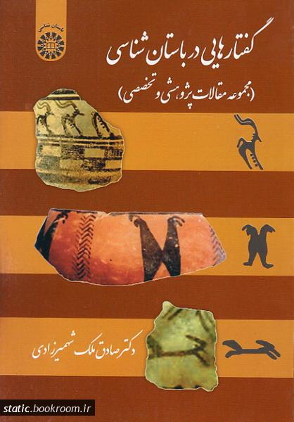 گفتارهایی در باستان شناسی (مجموعه مقالات پژوهشی و تخصصی)
