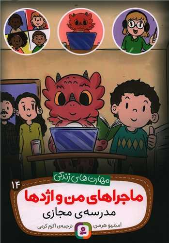 ماجراهای من و اژدها 14: مدرسه مجازی