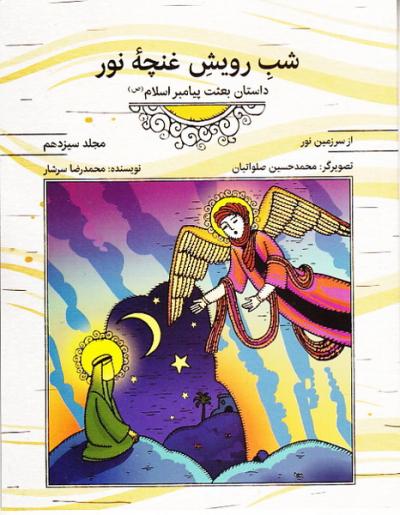 از سرزمین نور 13: شب رویش غنچه نور