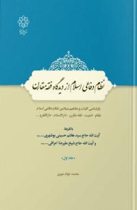 نظام دفاعی اسلام از دیدگاه فقه مقارن 1: بازشناسی کلیات و مفاهیم بنیادین نظام دفاعی اسلام