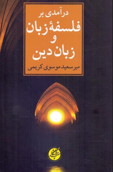 درآمدی بر فلسفه زبان و زبان دین