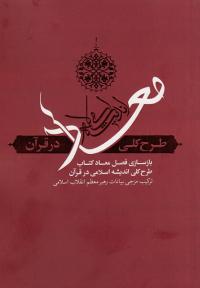 معاد؛ طرح کلی اندیشه اسلامی در قرآن