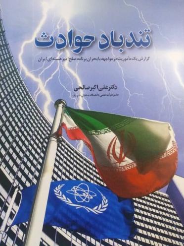 تندباد حوادث: گزارش یک ماموریت در مواجهه با بحران برنامه صلح آمیز هسته ای ایران