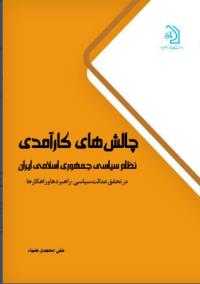 چالش های کارآمدی نظام سیاسی جمهوری اسلامی ایران در تحقق عدالت سیاسی: راهبردها و راهکارها