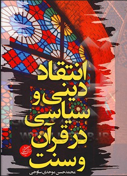 انتقاد دینی و سیاسی در قرآن و سنت