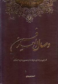 وصال العارفین: شرحی بر دعای عرفه امام حسین علیه السلام (خداشناسی از دیدگاه قرآن و عترت)