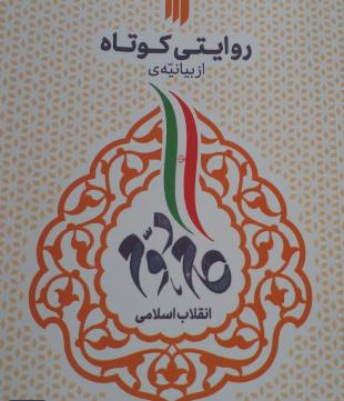 روایتی کوتاه از بیانیه گام دوم انقلاب اسلامی