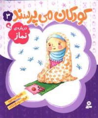 کودکان می پرسند 3: درباره ی نماز
